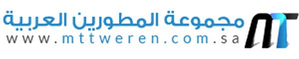 مجموعة عالم المطورين العربية